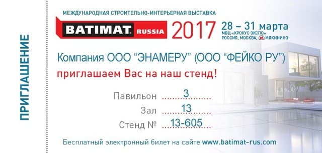 invitation_2017_personalize_rus.jpg